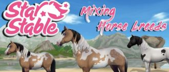 Скачать Star Stable Horses на компьютер