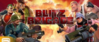 Скачать Blitz Brigade на компьютер
