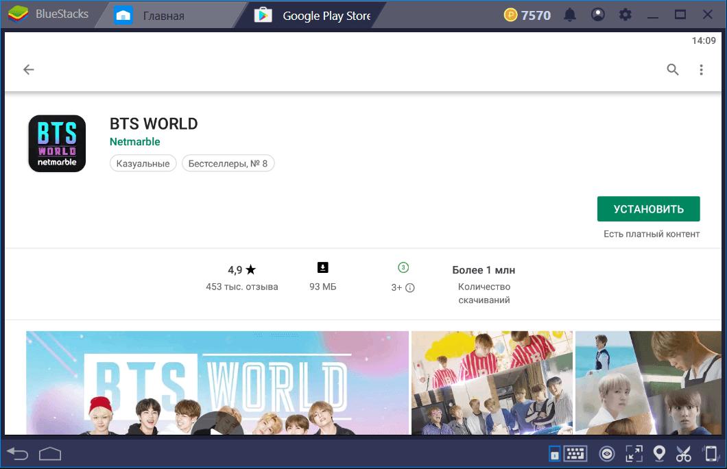 Скачать BTS WORLD на компьютер