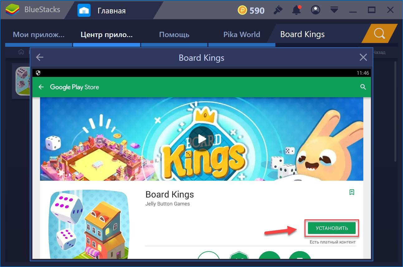 Скачать Board Kings на компьютер