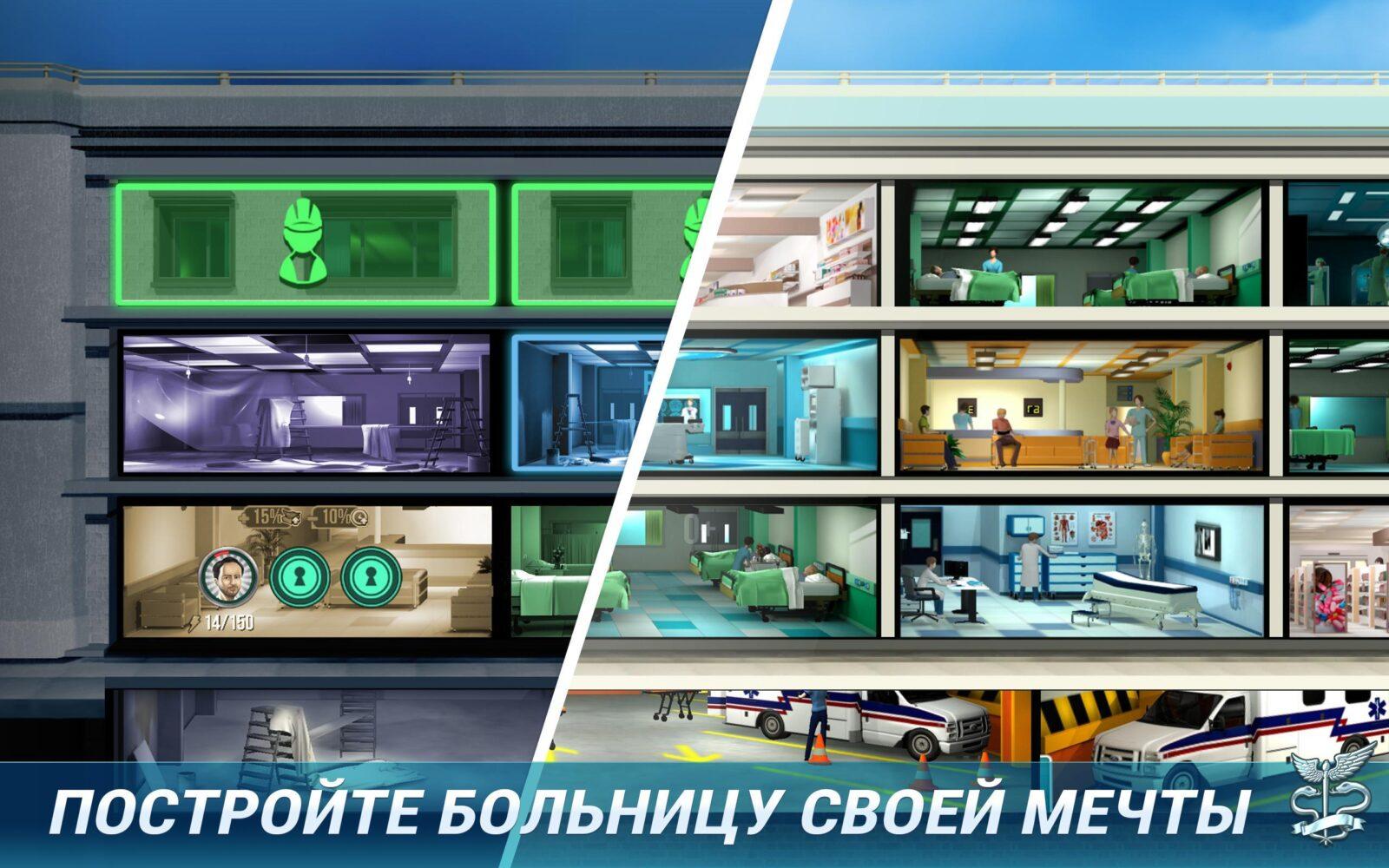 Скачать Operate Now: Построй больницу