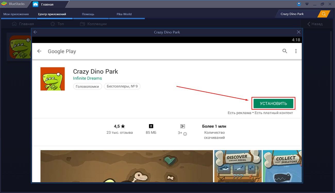 Скачать Crazy Dino Park на компьютер