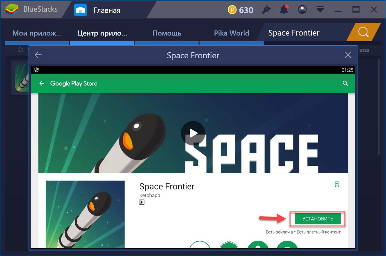 Скачать Space Frontier на компьютер