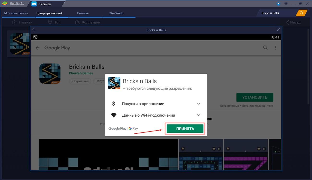 Скачать Bricks n Balls на компьютер