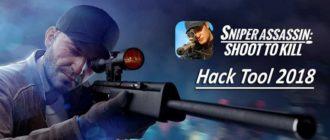 Скачать Sniper 3d Assassin на компьютер