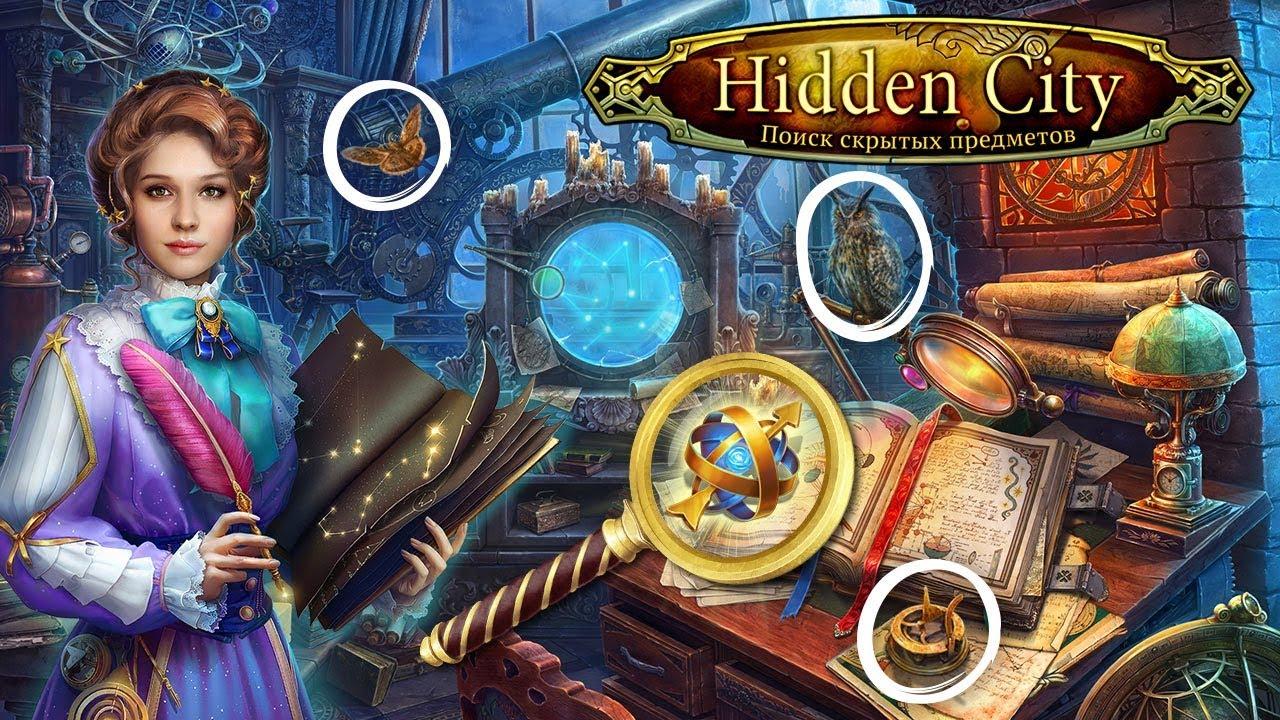 Скачать Hidden City: Поиск скрытых предметов на компьютер