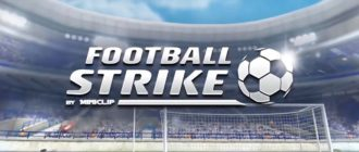 Скачать Football Strike на компьютер
