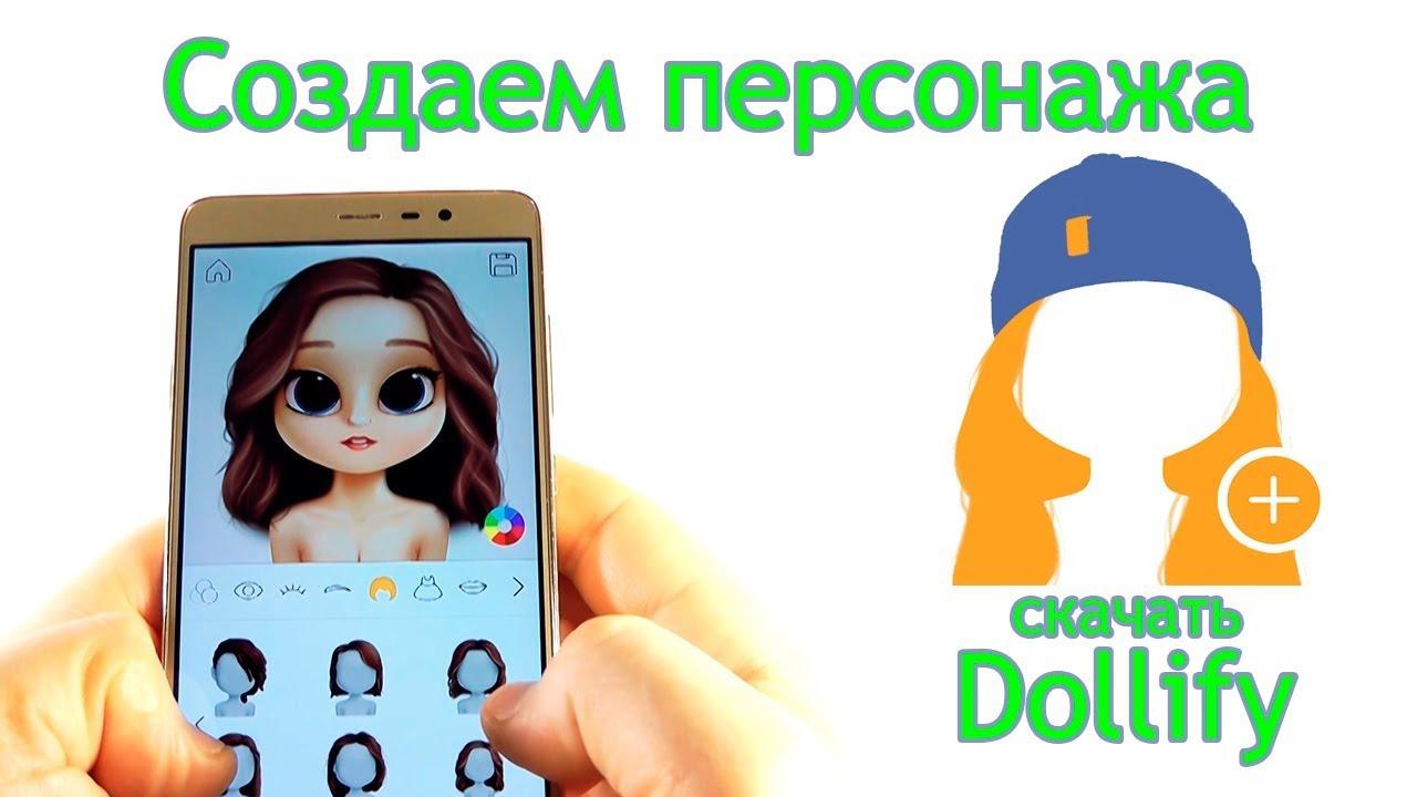 Скачать Dollify на компьютер