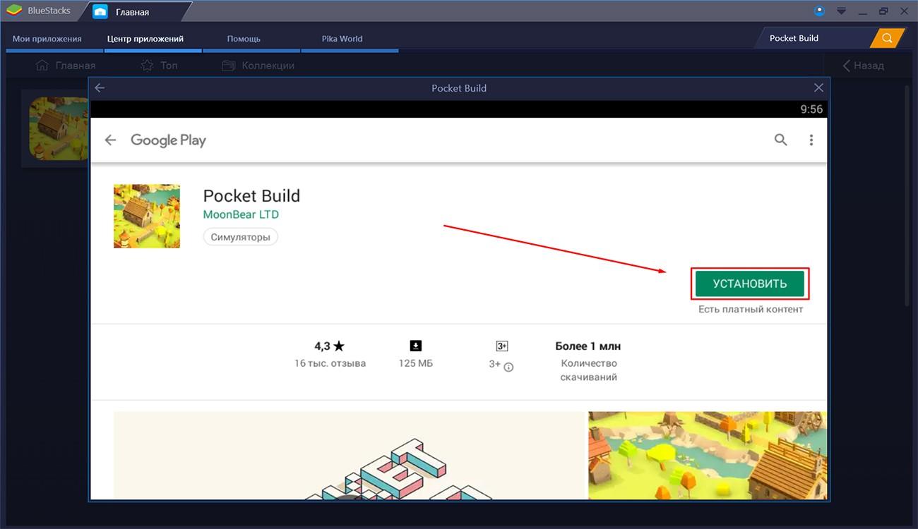 Скачать Pocket Build на компьютер
