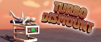 Скачать Turbo Dismount на компьютер