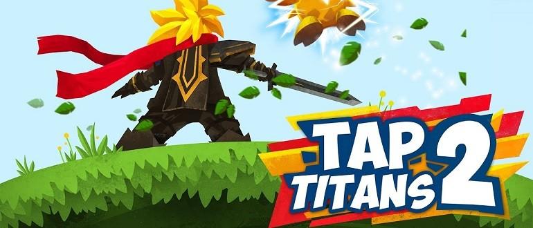 Скачать Tap Titans 2 на компьютер