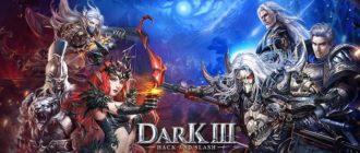 Скачать Dark 3 на компьютер