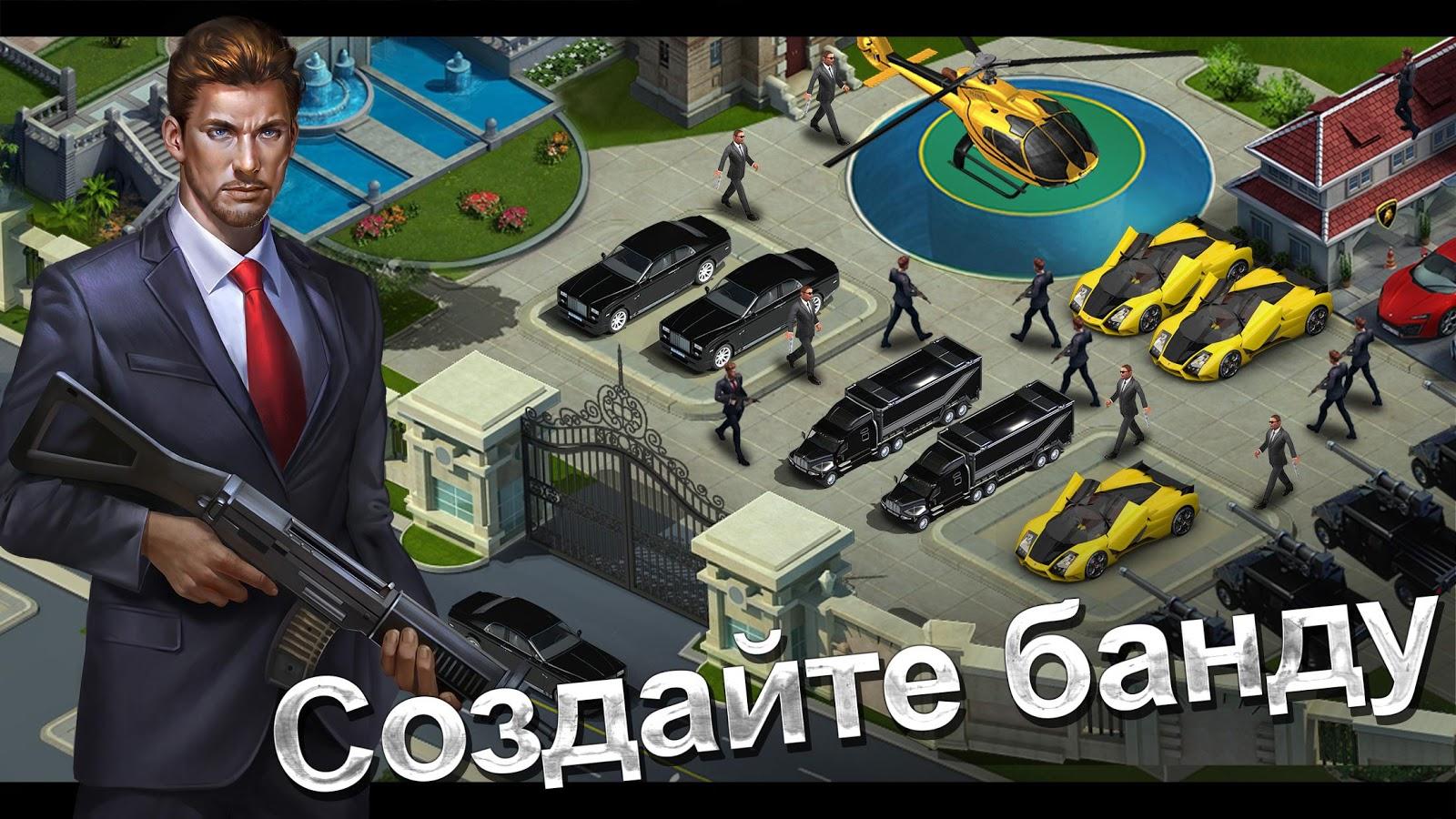 Скачать Mafia City на компьютер