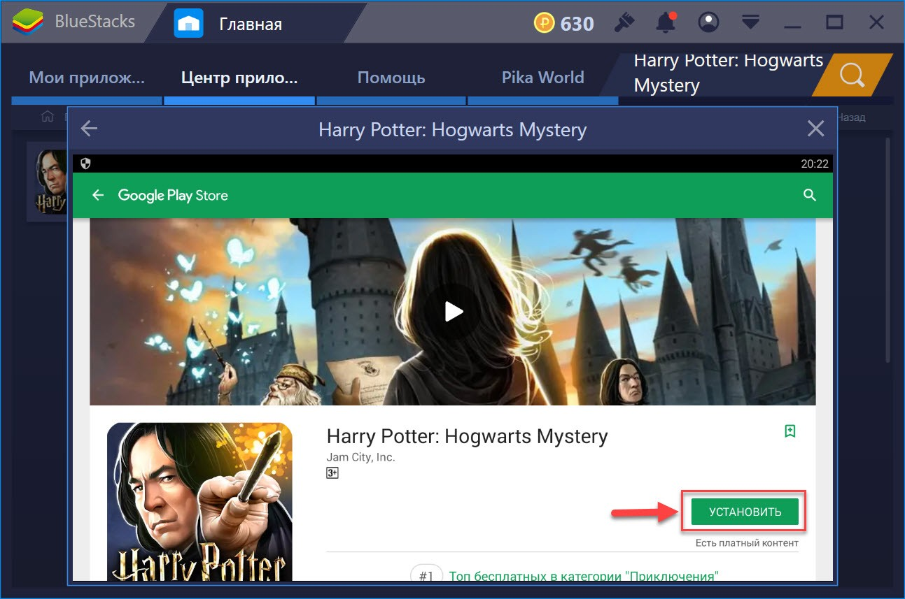 Скачать Harry Potter Hogwarts Mystery на компьютер