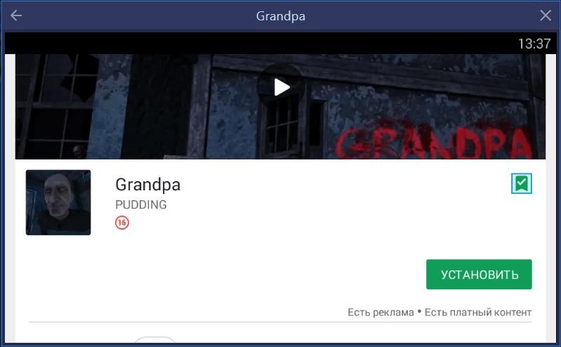 Скачать Grandpa на компьютер
