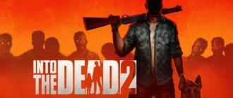 Скачать Into the Dead 2 на компьютер