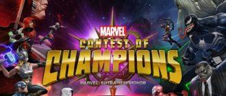 Скачать Marvel: Битва чемпионов на компьютер