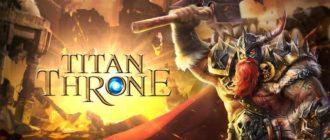 Скачать Titan Throne на компьютер