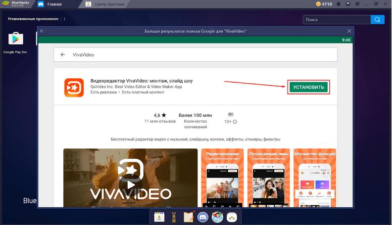 Скачать Viva Video на компьютер для Windows 7, 10