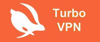 Скачать TurboVPN на компьютер для Windows 7, 10
