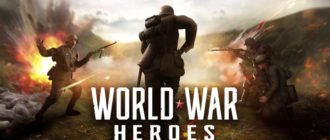 Скачать World War Heroes на компьютер для Windows 7, 10