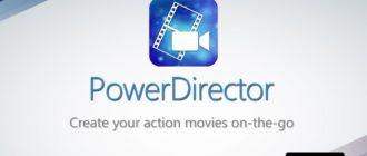 Скачать PowerDirector на компьютер для Windows 7, 10