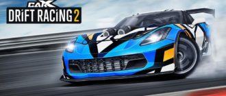 Скачать CarX Drift Racing 2 на компьютер для Windows 7, 10
