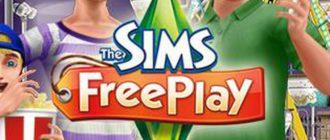 Скачать The Sims FreePlay на компьютер для Windows 7, 10