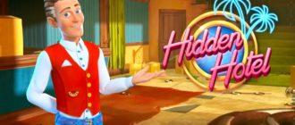 Скачать Hidden hotel на компьютер для Windows 7, 10