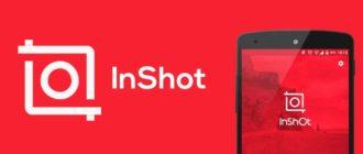 Скачать InShot на компьютер для Windows 7, 10