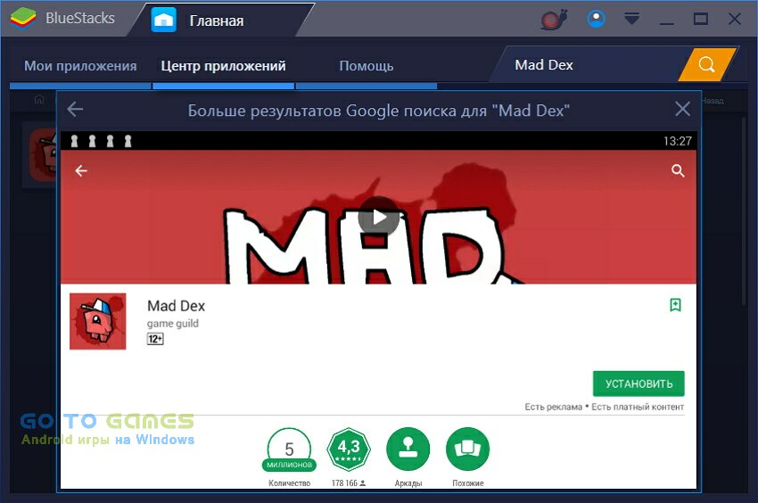 Скачать Mad Dex на компьютер для Windows 7, 10