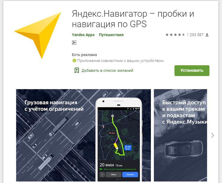 Приложение Яндекс Навигатор на Windows-компьютере или ноутбуке
