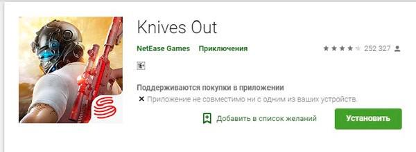 Установка knives out из Гугл плей маркета